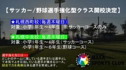【サッカー/野球選手強化型クラス新規開校】