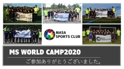 【MS WORLD CAMP2020全会場/全日程が終了】