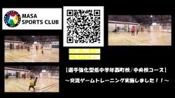【選手強化型低中学年コース〜交流ゲームトレーニング】
