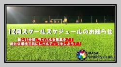 【2020年12月トレーニングスケジュール】
